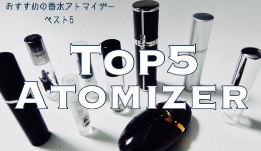 おすすめの香水アトマイザーTOP5!選び方やおすすめのブランドを紹介