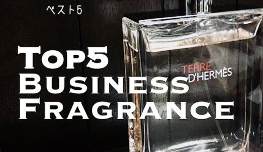 香水マニアが選ぶビジネスにおすすめのメンズ香水ベスト5  オールシーズン