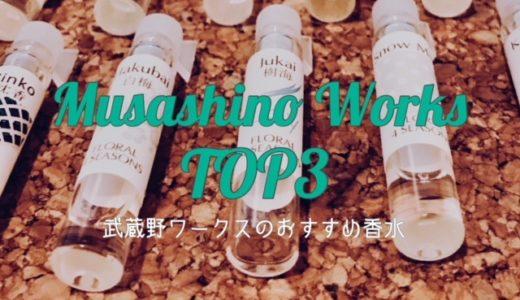 和の香り?香水マニアが選ぶ武蔵野ワークスの男性におすすめの香水ベスト3