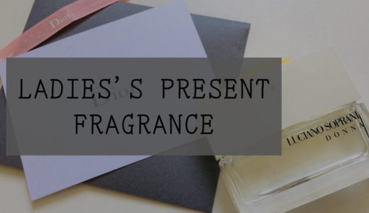 香水マニアが選ぶ女性へのプレゼントにおすすめする香水ベスト3