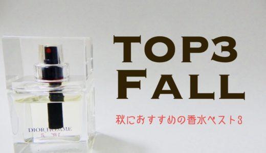 秋におすすめのメンズ香水ベスト3!香水マニア推薦のいい香りを紹介!