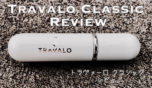 トラヴァーロ クラシック レビュー!定番のおすすめ香水アトマイザー!
