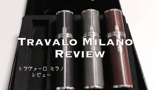 トラヴァーロ ミラノ レビュー!おすすめの少し高級な香水アトマイザー