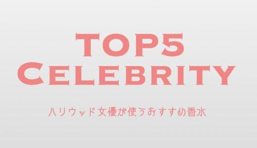 ハリウッド女優愛用香水ベスト5!香水マニアが選ぶ女性のおすすめ香水!
