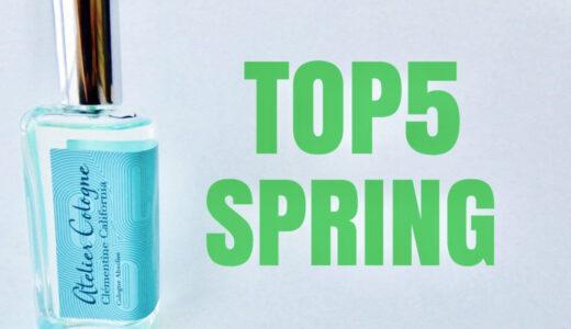 春におすすめのメンズ香水ベスト5|春から夏にも使える香りを厳選。