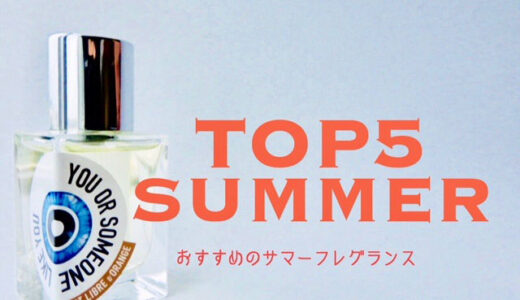 夏におすすめのメンズ香水ベスト5|気軽に使える香りを厳選してみた。