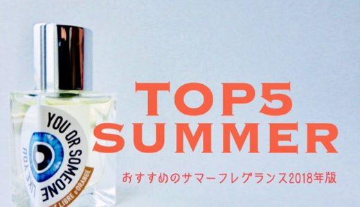 【メンズ香水 2018 夏】実際に試したおすすめの香水ベスト5を紹介