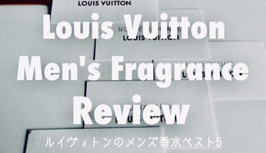 【ルイヴィトン 新作】メンズ香水5種類をランキング形式でレビュー