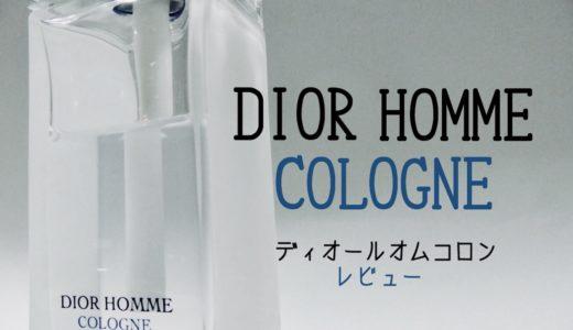 【ディオールメンズ香水】ディオールオムコロンを香水マニアがレビュー