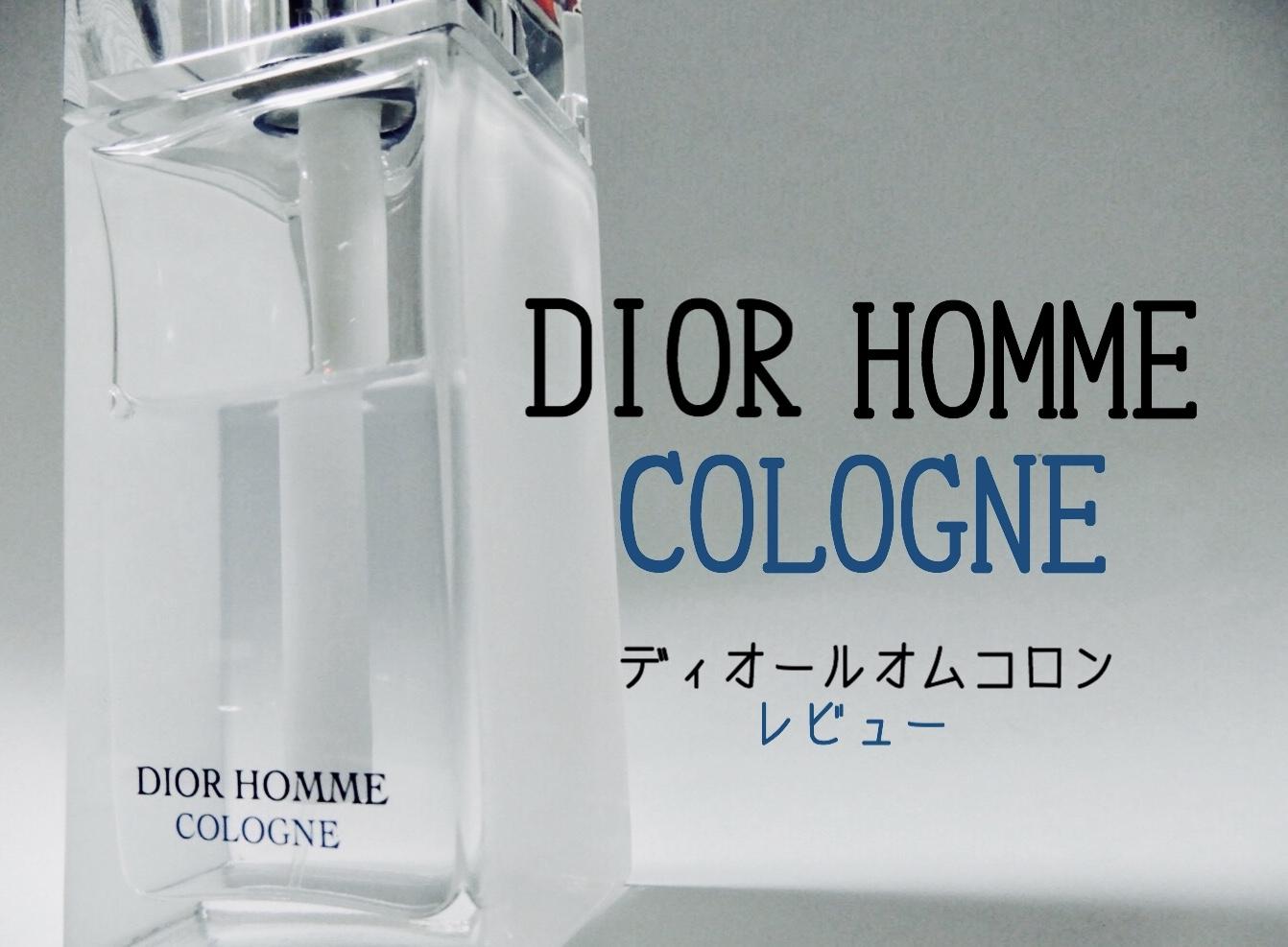 ディオール オム 香水