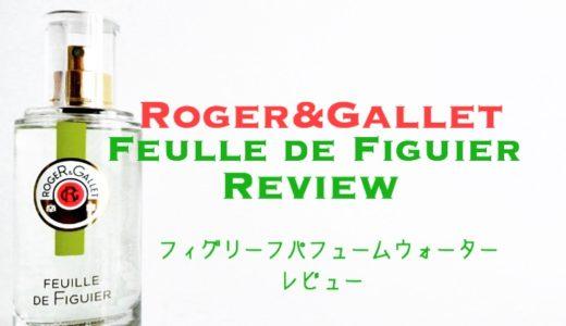 【ロジェガレ香水】フィグリーフ パフュームウォーターを購入レビュー