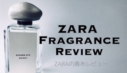 【zara×香水】僕のおすすめ香水や有名香水と似た香りを購入レビュー