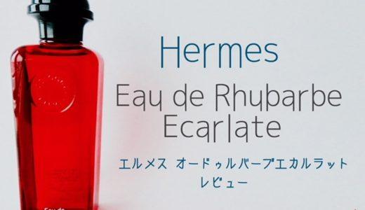 【エルメス香水】オードゥルバーブエカルラットを購入レビュー