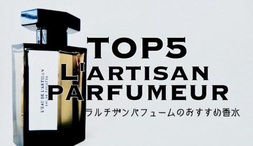 ラルチザンパフュームのおすすめ香水TOP5!香水好きが男性目線でレビュー