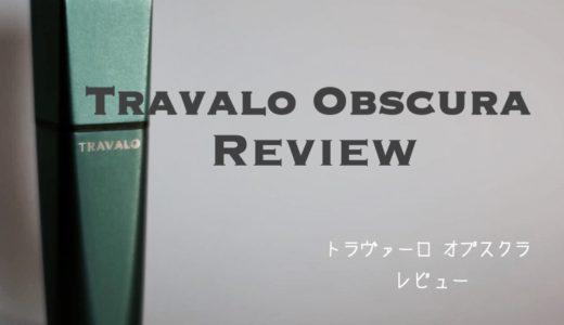 【新作】トラヴァーロオブスクラをレビュー お洒落な香水アトマイザー