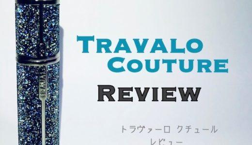 トラヴァーロクチュールをレビュー【16200円の高級香水アトマイザー】