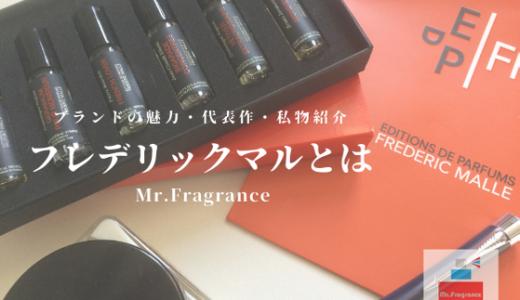フレデリックマルのブランドの魅力とは?代表作の香水や私物の紹介