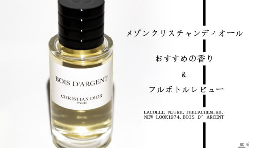 メゾン クリスチャン ディオールおすすめの香水3選&購入レビュー