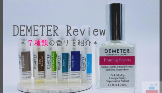 ディメーターの香水をレビュー&アールグレイの香りなど7種類を紹介