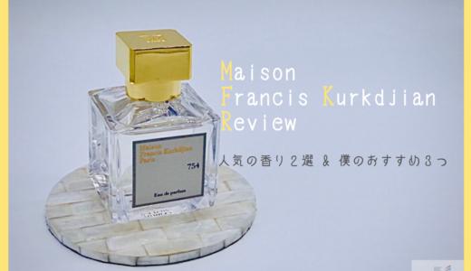メゾンフランシスクルジャンの香水レビュー&僕のおすすめの香り3選