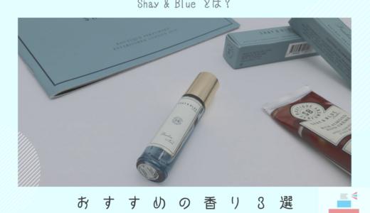 Shay&Blueとは?僕がおすすめするシェイアンドブルーの香水3つをレビュー