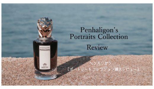 ペンハリガンポートレートの魅力とは?僕がおすすめする香りを5つレビュー