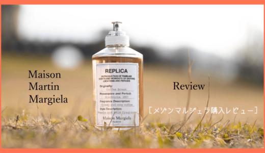 マルジェラの香水「レプリカ」の魅力や新作、僕がおすすめする香りをレビュー