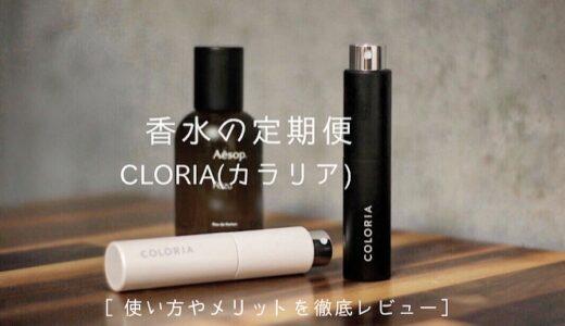 COLORIA(カラリア)の使い方を徹底レビュー|香水の定期便使ってみた。