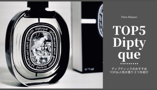 ディプティックのおすすめ香水TOP5&人気の香り3選|私物レビュー