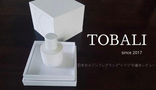 TOBALI(トバリ)の香水を購入レビュー|僕がおすすめする3つ香りを紹介