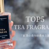 teafragrance