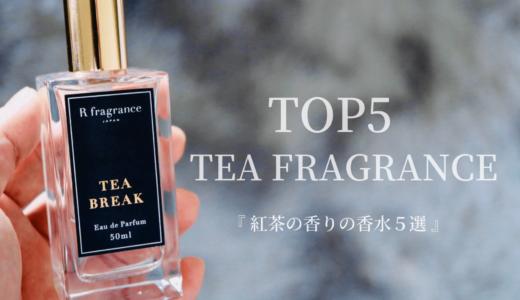 紅茶の香りがする香水5選|個人的なおすすめをレビューしてみた。