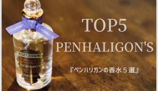 ペンハリガンの香水TOP5!香水マニアがメンズのおすすめ香水をレビュー