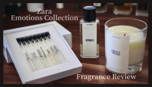 ZARAの香水「ザラ エモーションズ」レビュー|僕のおすすめ3つを紹介