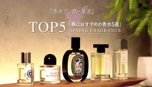 春の香水5選|個人的におすすめなユニセックスで使える香りをレビュー