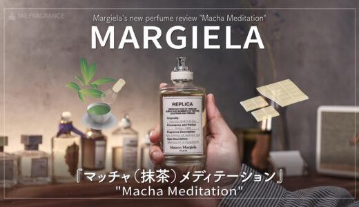 抹茶ラテのような香り『マルジェラ マッチャメディテーション』をレビュー
