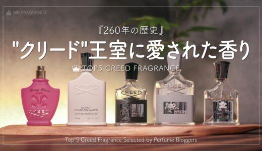クリードのおすすめ香水TOP5|香水マニアがCREEDの香りをレビュー。