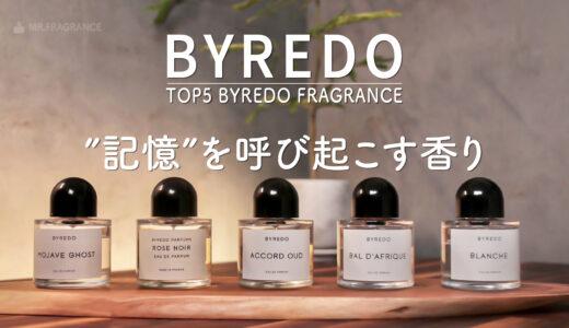 BYREDO(バイレード)の香水ベスト5|人気の香りと個人的なおすすめを紹介