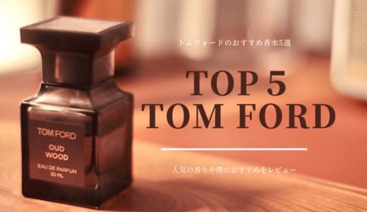トムフォード(TOM FORD)の香水をレビュー|僕がおすすめする香り5選