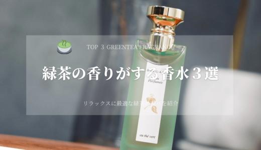 グリーンティーのおすすめ香水3選|リラックスに最適な緑茶の香りを選んでみた