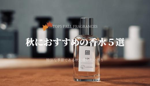秋におすすめの香水5選|金木犀の香りや秋に合うウッディな香りを紹介